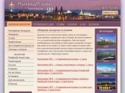 ОБЗОРНАЯ ЭКСКУРСИЯ по Казани, экскурсионные туры по городу, организация, казанские
