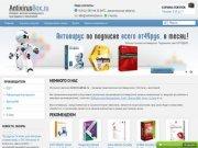 Купить Антивирус Касперского, Dr.Web, Avira, ESET, G Data в г. Котласе с доставкой