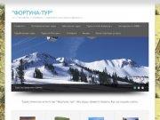 Зарубежные туры, туры по России, горнолыжные курорты   Фортуна-Тур