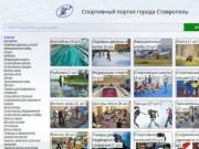 Портал Ставрополь-спорт