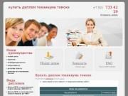 Купить диплом в Москве Купить диплом техникума томске