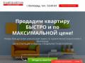 Агентство недвижимости нового типа в Волгограде. Продажа квартир. (Россия, Волгоградская область, Волгоград)