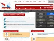 «Первый безопасный Портал по безопасности» (Смоленск, тел.: 8-800-555-04-02)