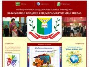 Официальный сайт МОУ Бологовская СОШ (Андреапольский район, Тверская область)