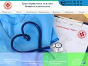 "ООО Служба помощи ""Забота""/ Транспортировка пациентов"