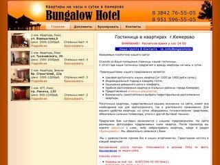 Квартиры на сутки и часы в Кемерово | BungalowHotel - БунгалоХотел