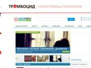 Likar.info портал о здоровье и медицине, профилактика и лечение болезней, каталог больниц Украины