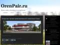 Сайт о жизни и отдыхе в Оренбурге (OrenPair.ru) Оренбургская область, г. Оренбург
