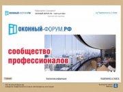 Оконный-форум.рф: сообщество профессионалов