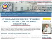 """Муниципальное бюджетное учреждение """"Центр Социального Обслуживания г. Новочеркасск"""" -"""