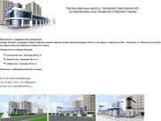 Аренда торговых площадей в Балаково , долгосрочная аренда , аренда торговых помещений