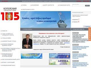 Kopeysk-okrug.ru