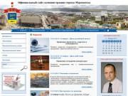 Администрация города Мурманска - официальный сайт