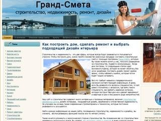 Гранд-Смета - програма для смет, купить в Москве. Построить дом