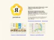 Официальная туристическая карта Ярославля