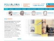 Вентилируемые фасады нового поколения Полиалпан (Polyalpan) в Новосибирске (тел. 8-800-700-59-35) ООО «ЗАВОД ПОЛИАЛПАН»