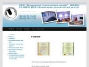 """ООО """"Инженерно-технический центр"""", г. Нижний Тагил"""