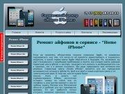 """Сервисный центр """"Дом айфона"""" — ремонт iPhone  и сервиное обслуживание техники Apple в Москве."""