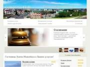 Гостиницы Ханты-Мансийска — Бронирование в гостиницах Ханты-Мансийска