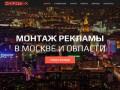 Монтаж рекламы в Москве и МО