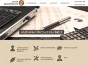 Центр безопасности, видеонаблюдение, монтаж (Россия, Белгородская область, Белгород)