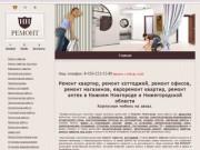 Ремонт квартир и других помещений в Нижнем Новгороде (г. Нижний Новгород, ул.Артельная, д.29)