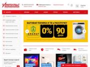 Магазин электроники и бытовой техники Импульс