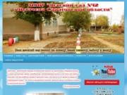 """Сайт МДОУ """"Детский сад №12 г. Пугачёва Саратовской области"""