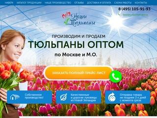 Тюльпаны оптом по Москве и Московской области