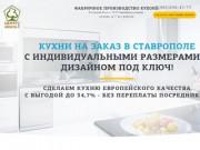 Кухни на заказ в Ставропольском крае от производителя с индивидуальным дизайном и размерами