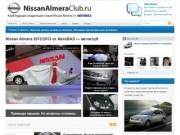 Ниссан Альмера от АвтоВАЗ - клуб будущих владельцев Nissan Almera от АвтоВАЗ (2012-2013 модельный год)
