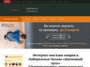 Купить ковры из шелка в магазине Шелковый путь. (Россия, Нижегородская область, Нижний Новгород)