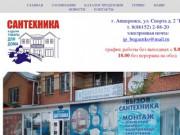 Сантехника в Апшеронске | Ванны | Унитазы | Душевые кабины | Мебель для ванных комнат