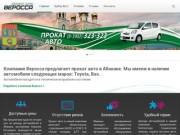‹Прокат авто Абакан (Хакасия)  Веросса ‹ Дешево и сердито