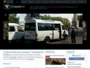 Стерлитамакское интернет телевидение | Tv.Cityopen.ru