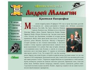 Андрей Малыгин :: Официальный сайт
