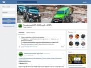Невьянский OFF-ROAD клуб «КЕДР» | ВКонтакте