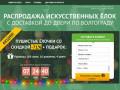 Интернет-магазин искусственных ёлок с доставкой до двери по Волгограду (Россия, Волгоградская область, Волгоград)