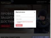 Торнадо – частная охранная организация (Россия, Ивановская область, Иваново)