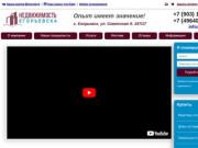 Недвижимость Егорьевска | купить продать квартиру, дом | Агенство недвижимости в Егорьевске