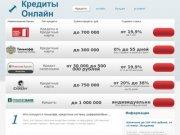 Где срочно взять кредит курлово | tocredit.ru