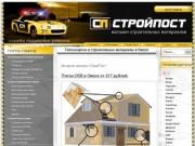 Гипсокартон и строительные материалы в Омске - Омск - магазин стройматериалов