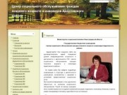 Центр социального обслуживания граждан пожилого возраста и инвалидов  Ардатовского района