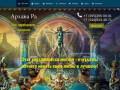 Архана Ра - Маг Парапсихолог Экстрасенс магическая помощь (Россия, Московская область, Москва)