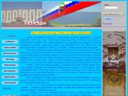 Сайт посвященный 225-и летию города Тетюши (Россия, Татарстан, Тетюши)