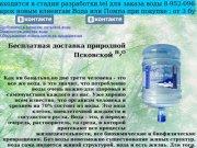Природна Псковская вода