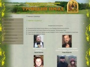 Сайт обществен. благотворит. организации ТРОИЦКИЙ ПОСАД