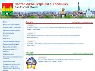 Sorochinsk56.ru