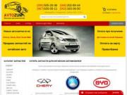 AvtoZum - Запчасти для китайских авто (Украина, Киевская область, Киев)