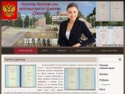 Купить диплом в Нижнем Тагиле